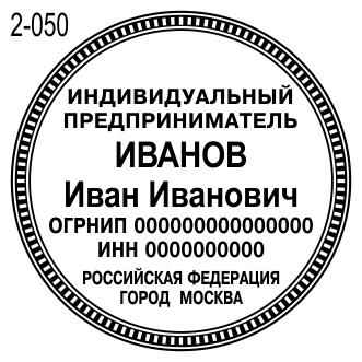 эскиз печати индивидуального предпринимателя