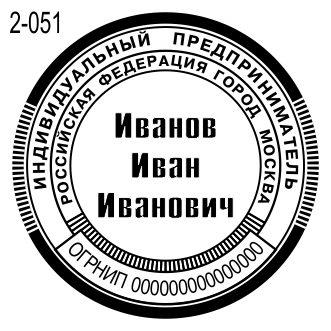 эскиз печати предпринимателя