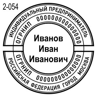 пример печати индивидуального предпринимателя