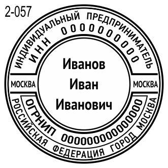 шаблон печати ИП