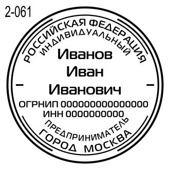 макет печати ИП 2019г.