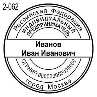 макет печати индивидуального предпринимателя 2019г.