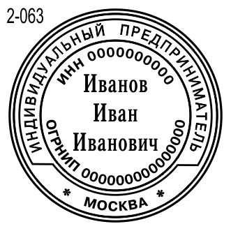 макет печати предпринимателя 2019г.