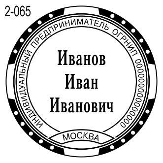 образец печати ИП 2019г.