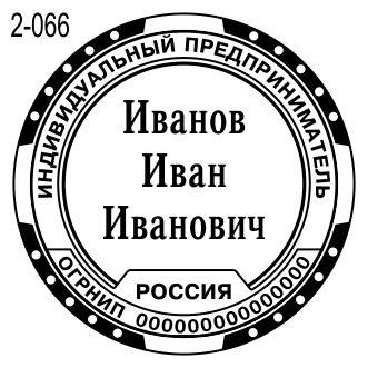 образец печати индивидуального предпринимателя 2019г.