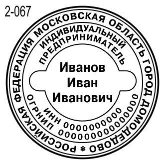образец печати предпринимателя 2019г.