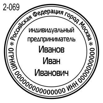 эскиз печати ИП 2019г.