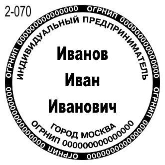 эскиз печати индивидуального предпринимателя 2019г.