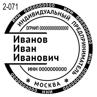 эскиз печати предпринимателя 2019г.