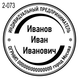 пример печати ИП 2019г.
