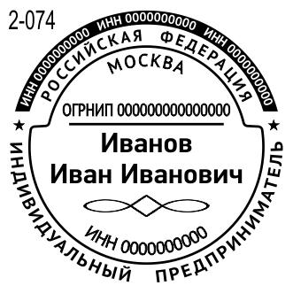 пример печати индивидуального предпринимателя 2019г.