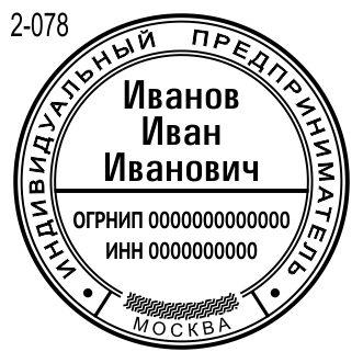 шаблон печати индивидуального предпринимателя 2019г.