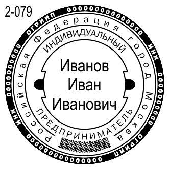 шаблон печати предпринимателя 2019г.