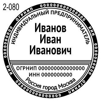 шаблон печати бизнесмена 2019г.