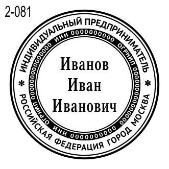 макет печати ИП по ГОСТ