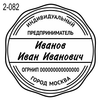 макет печати индивидуального предпринимателя по ГОСТ