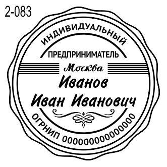макет печати предпринимателя по ГОСТ