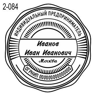 макет печати бизнесмена по ГОСТ