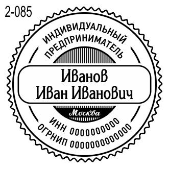 образец печати ИП по ГОСТ