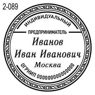 эскиз печати ИП по ГОСТ