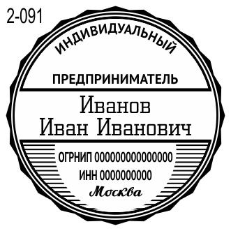 эскиз печати предпринимателя по ГОСТ