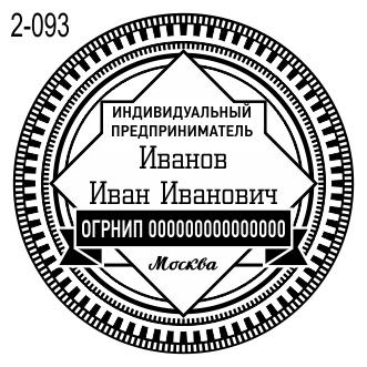 пример печати ИП по ГОСТ