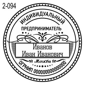пример печати индивидуального предпринимателя по ГОСТ
