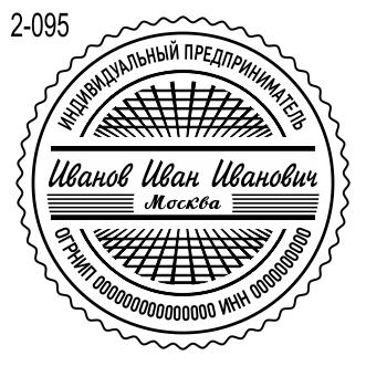 пример печати предпринимателя по ГОСТ