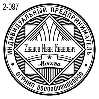 шаблон печати ИП по ГОСТ