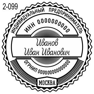 шаблон печати предпринимателя по ГОСТ