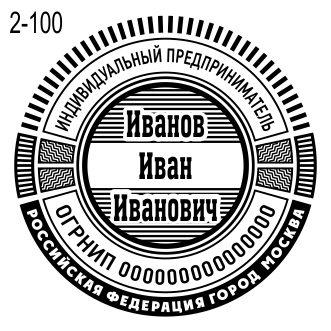 шаблон печати бизнесмена по ГОСТ