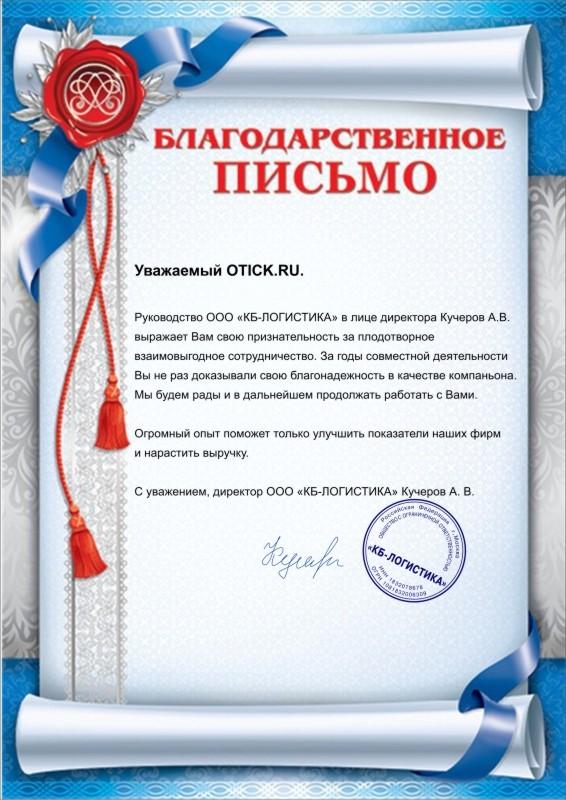 Благодарственное письмо фирме otick.ru