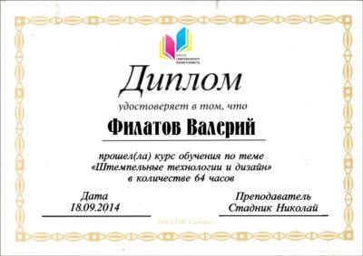 Diplom_1