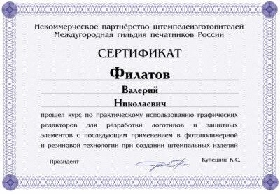 сертификат_3_1
