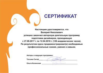 сертификат_3_2