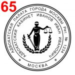 Изготовление печати адвоката
