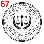 Печать для адвокатского кабинета
