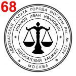 Шаблон печати адвоката
