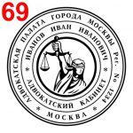 Образец адвокатской печати