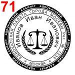 Заказать изготовление печати адвоката