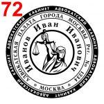 Печать адвоката без документов