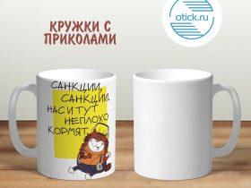 макет чашки с приколом