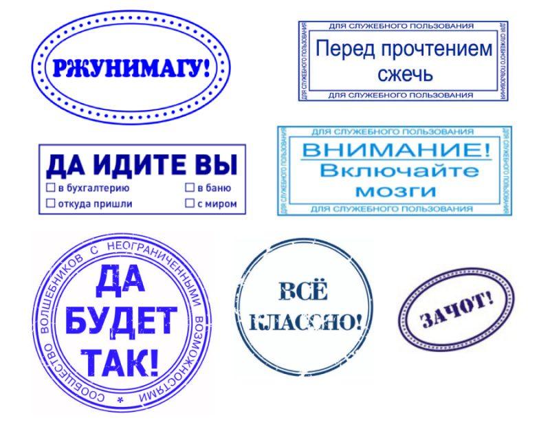 Веселые печати и штампы