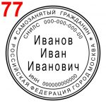 Макет печати для самозанятых граждан