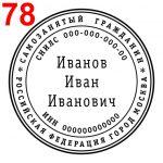 Образец печати для самозанятых граждан