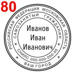 Эскиз печати для самозанятых граждан