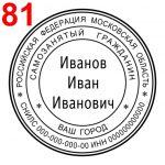 Макет круглой печати для самозанятых граждан