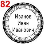 Образец круглой печати для самозанятых граждан
