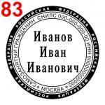 Пример круглой печати для самозанятых граждан