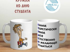 Пример чашки ко дню студента